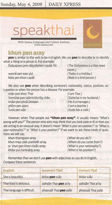 khun_pen_aray