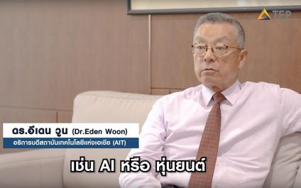 Interview with AIT President