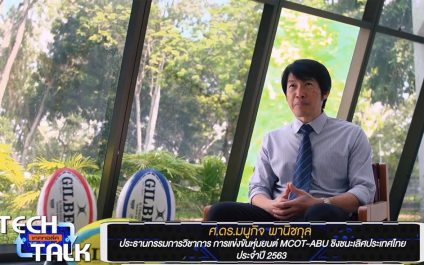 Prof. Manukid explains MCOT-ABU ROBOCON 2020 Robot Competition