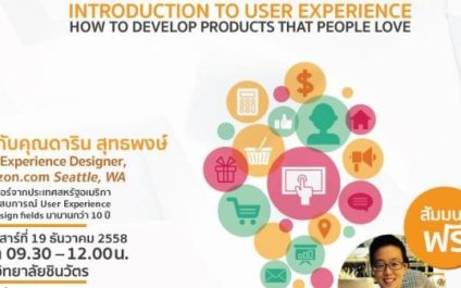 งาน IT Talk 2015 – Introduction to User Experience – How to develop products that people love