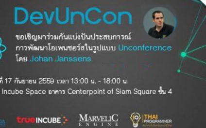 ประสบการณ์งาน DevUnCon