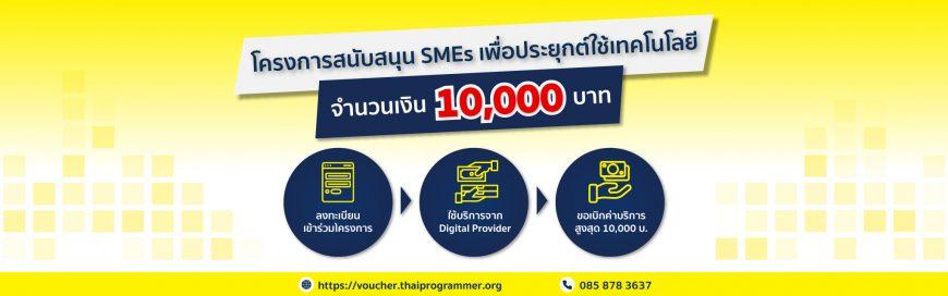 depa ร่วมกับ สมาคมโปรแกรมเมอร์ไทย มอบทุนสนับสนุน SMEs รายละ 10,000 บาท!!