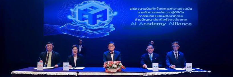 สมาคมโปรแกรมเมอร์ไทยร่วมเป็นหนึ่งในการผลักดันศักยภาพด้านปัญญาประดิษฐ์ของคนไทย