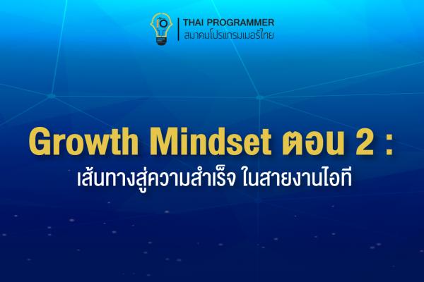 Growth Mindset ตอนที่ 2