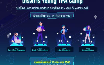 โครงการ Young TPA Camp รุ่น 1