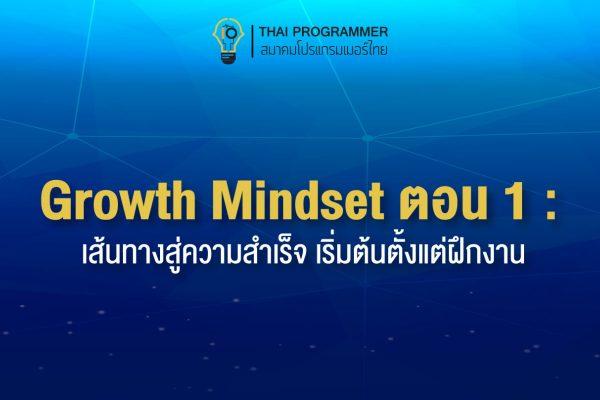 Growth Mindset ตอนที่ 1