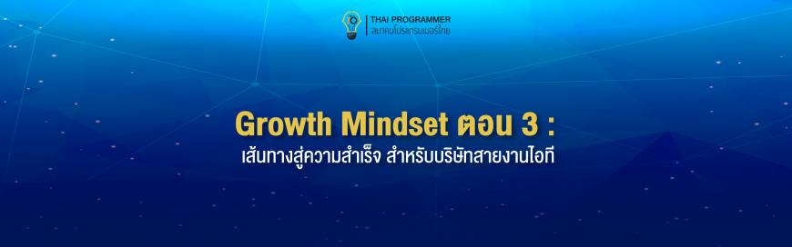 Growth Mindset ตอนที่ 3