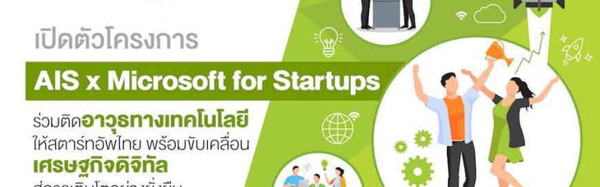 คุณพิพัฒน์ พิเชฐจำเริญ อุปนายกสมาคมโปรแกรมเมอร์ไทย ได้มีโอกาสเข้าร่วมงานแถลงข่าวเปิดโครงการความร่วมมือระหว่าง บริษัท แอดวานซ์ อินโฟร์ เซอร์วิส จำกัด (AIS) และ บริษัท ไมโครซอฟท์ (ประเทศไทย) จำกัด