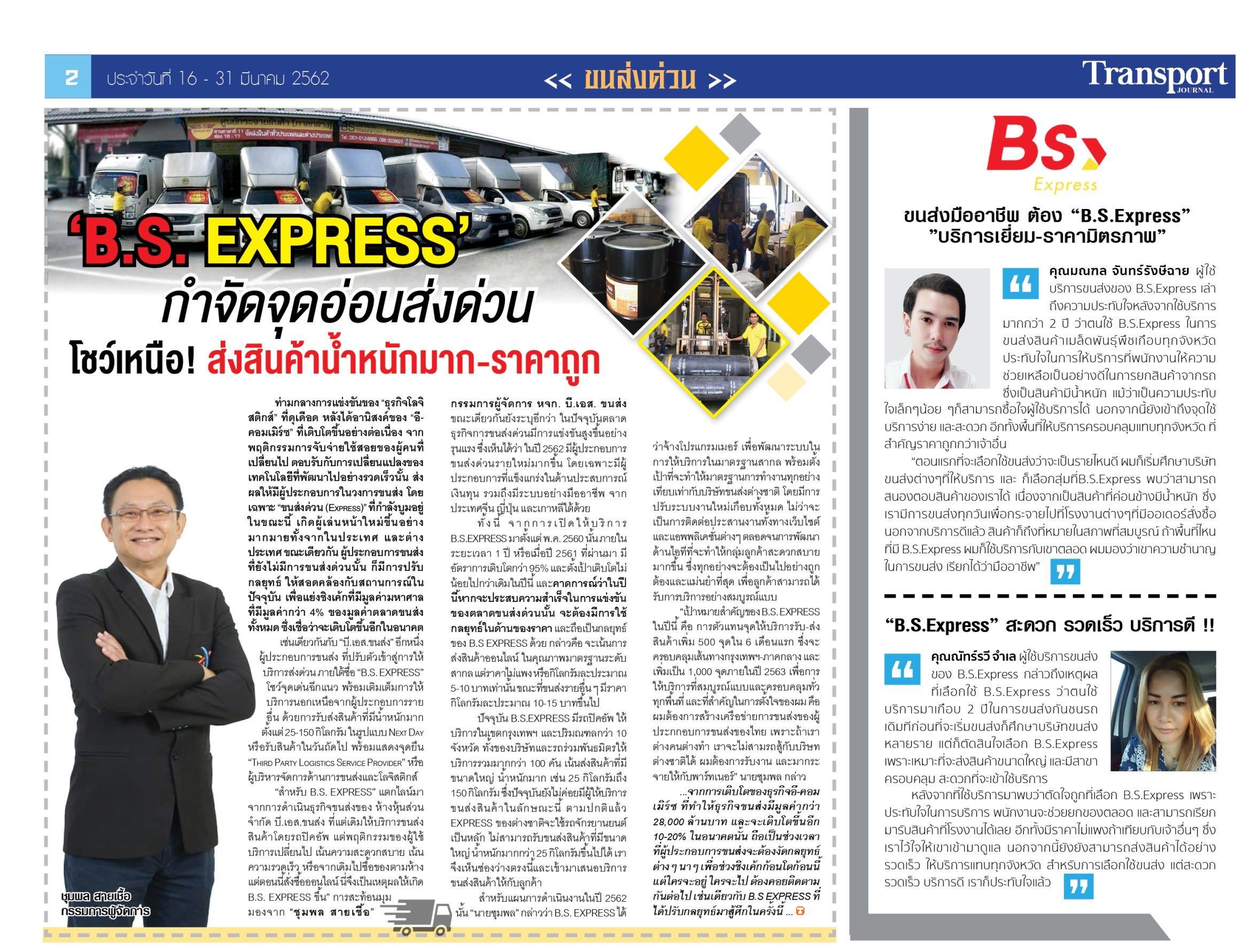 bsexpress_news