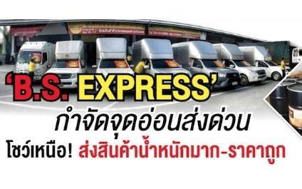 B.S. Express กำจัดจุดอ่อนส่งด่วน