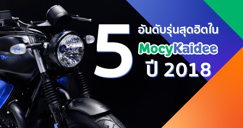 5Mocy18-HeadBanner850x450