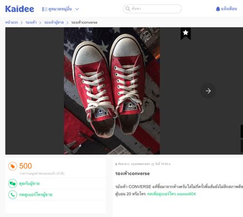 screencapture-kaidee-product-344051467-2018-12-18-14_43_09-2