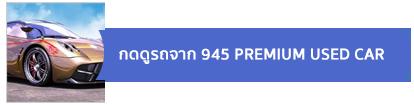 กดดูรถ-945-PREMIUM-USED-CAR-04