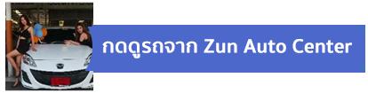 กดดูรถจาก-Zun-Auto-Center-01