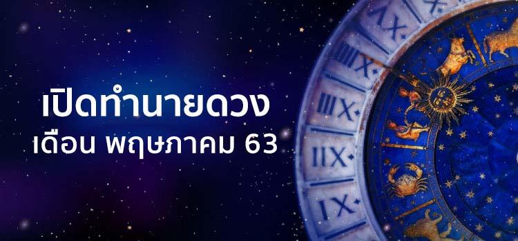 HeaderMay2020-01