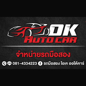 01_OK-Auto-Car