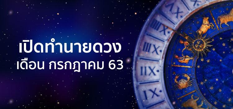 HeaderJuly2020-01