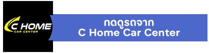 กดดูรถจากC-Home-Car-Center