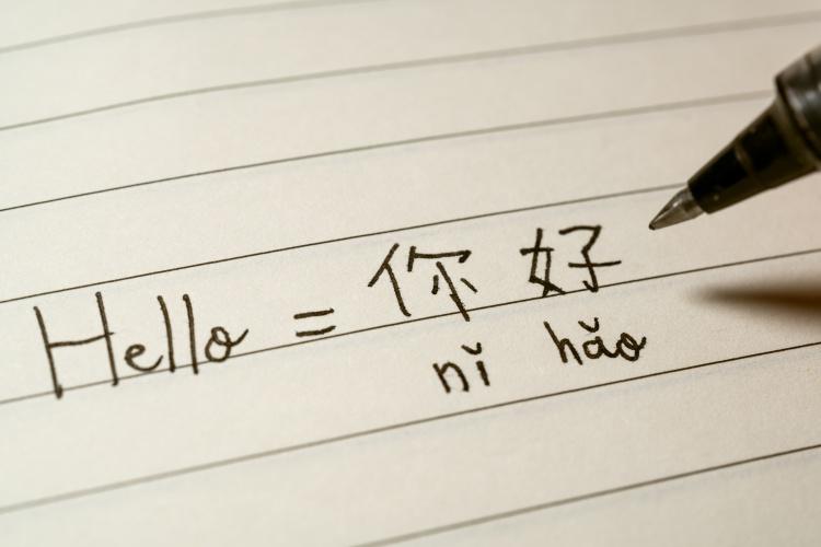 ภาษาที่-3-จีน