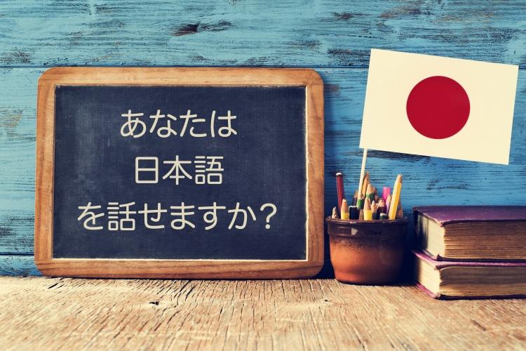 ภาษาที่-3-ญี่ปุ่น