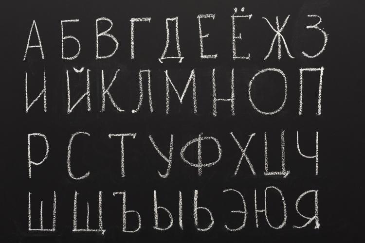 ภาษาที่-3-รัสเซีย