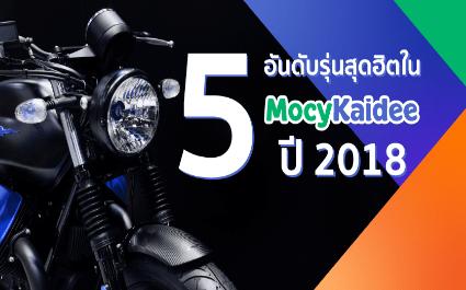 5 อันดับรุ่นสุดฮิตใน MocyKaidee ปี 2018