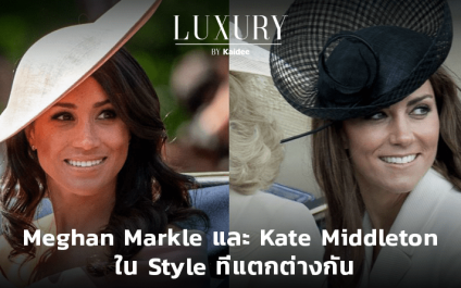 Meghan Markle และ Kate Middleton  ใน Style ที่แตกต่างกัน
