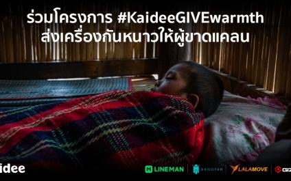 #KaideeGIVEwarmth ชวนคุณร่วมต้านภัยหนาวให้พี่น้องที่ขาดแคลน