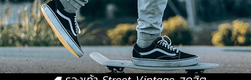 4 รองเท้า Street Vintage สุดฮิต ที่ใส่ได้ทุกที่ ดีกับชุดทุกสไตล์
