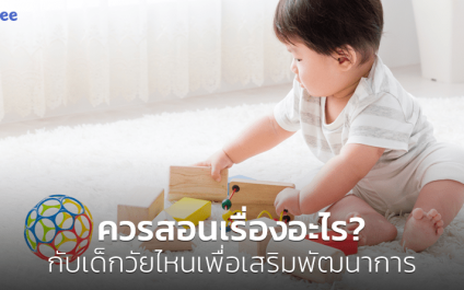 ควรสอนเรื่องอะไรกับเด็กวัยไหนเพื่อเสริมพัฒนาการ