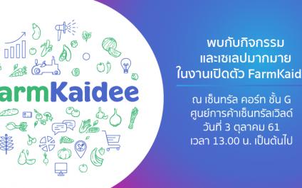 FarmKaidee จะทำให้การซื้อ-ขายออนไลน์ เป็นเรื่องง่ายสำหรับเกษตรกรทุกคน
