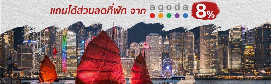 ลงขายของไม่ใช้ให้เป็นเงิน ได้งบเที่ยวก่อนหยุดยาว แถมยังได้ส่วนลดจาก Agoda 8%