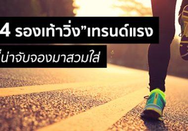 4 รองเท้าวิ่งเทรนด์แรงที่น่าจับจองมาสวมใส่