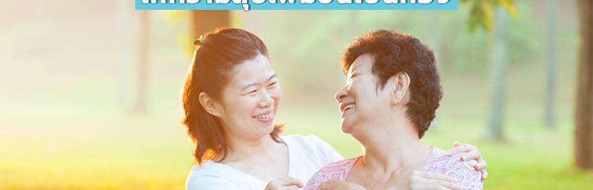 วันแม่ปีนี้มารู้วิธีเพิ่มความสุขในการพาแม่เที่ยวกันเถอะ