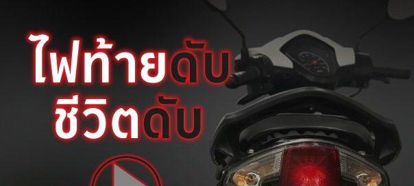 ร่วมเปลี่ยนไฟท้ายรถมอเตอร์ไซค์ฟรีกับโครงการ LET'Sponsible ของ กรุงศรี ออโต้