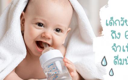 เด็กวัยแรกเกิดถึง 6 เดือน จำเป็นต้องดื่มน้ำมั้ย?
