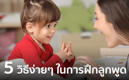 5 วิธีง่ายๆ ในการฝึกลูกพูด