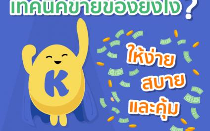 ใช้ไข่ Kaidee Egg สิ ตัวช่วยที่จะทำให้ชีวิตคุณดี๊ดี