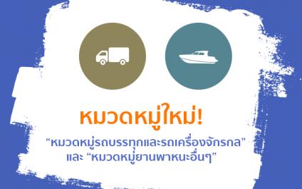 เพิ่ม 2 หมวดหมู่ หมวดหมู่รถบรรทุกและรถเครื่องจักรกล และ หมวดหมู่ยานพาหนะอื่นๆ