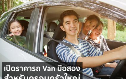 RodKaidee เปิดราคารถ Van มือสองสำหรับครอบครัวใหญ่