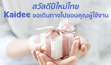 สวัสดีปีใหม่ไทย Kaidee ขอเดินทางไปขอบคุณผู้ใช้งาน
