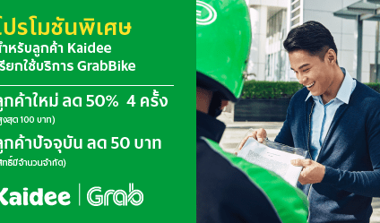 Kaidee ใจดีแจกฟรีส่วนลด Grab Bike Delivery และ Grab Business