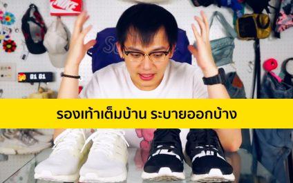 รองเท้าเต็มบ้าน คู่ไหนเก็บ คู่ไหนขาย