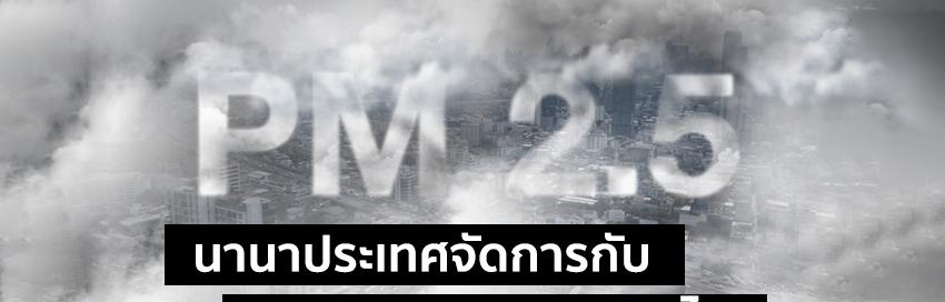 นานาประเทศ จัดการกับมลพิษทางอากาศยังไง