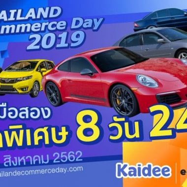 8.8 Thailand e-Commerce Day 2019