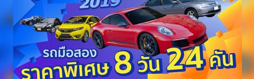 8.8 Thailand e-Commerce Day 2019