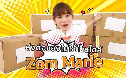 ส่งต่อของไม่ใช้ ในสไตล์ Zom Marie