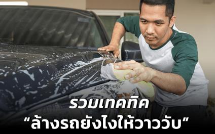 รวมเทคนิคล้างรถให้วาววับ