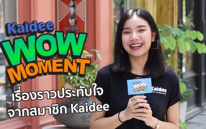 Kaidee WOW moment เรื่องราวประทับใจจากสมาชิก Kaidee