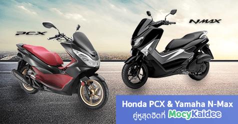 Honda PCX และ Yamaha N-Max สองสกู๊ตเตอร์ออโตเมติคสุดฮิตที่ MocyKaidee